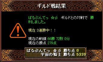 GV19.10.11 ぱるぷんてっ ☆彡