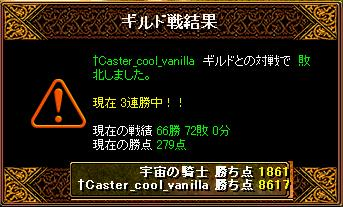GV19.10.15 †Caster_cool_vanilla