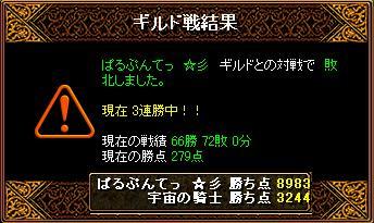 GV19.10.25 ぱるぷんてっ ☆彡