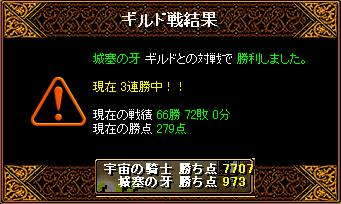 GV19.11.04 城塞の牙