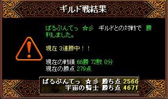 GV19.11.08 ぱるぷんてっ ☆彡