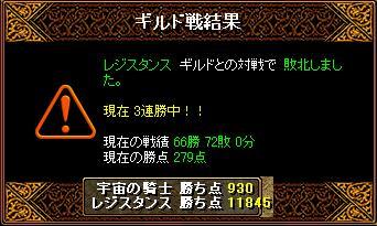 GV19.11.11 レジスタンス