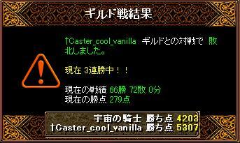 GV19.11.22 †Caster_cool_vanilla