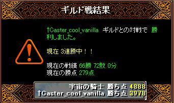 GV19.11.29 †Caster_cool_vanilla