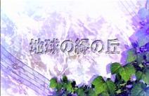 terahe24title.jpg