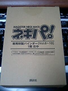 ネギパ!専用特製バインダー【Vol.6~10】