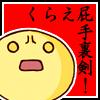 ic_onsoku.png