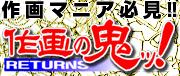 作画の鬼ッ!RETURNS