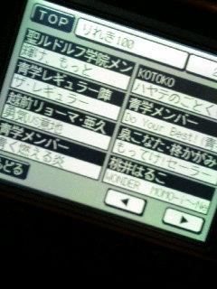 カラオケりれき100②