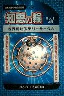 キャンドゥ知恵の輪No.02