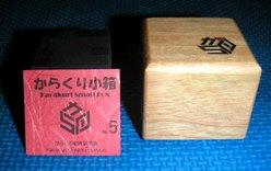 からくり小箱(No.5)