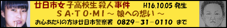 広島県廿日市女子高校生殺人事件 父親のブログ