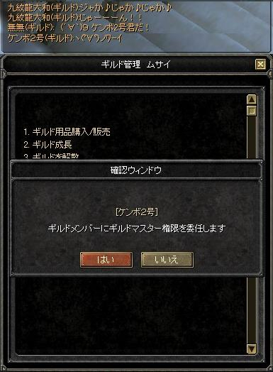 復帰イベ13-2