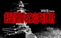 提督の決断(タイトル画面)