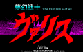 夢幻戦士ヴァリス(オープニング画面)