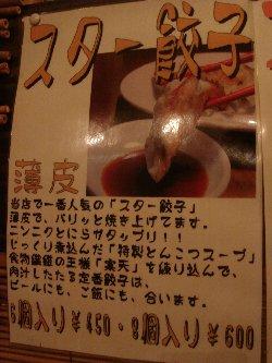 スター餃子1