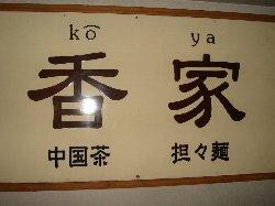 じゃじゃ麺2