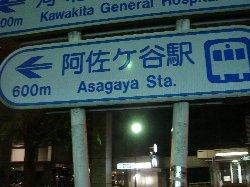 asagaya