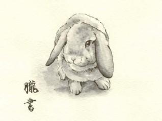 どんちゃん水墨画