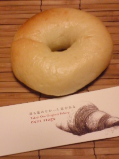 Takeji Ooi Original Bakery プレーン