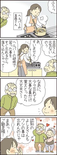 新吉じいちゃん21