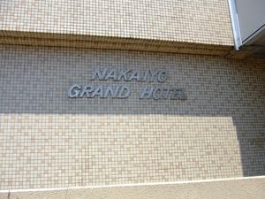 中条グランドホテル2011.7.17 0018-1