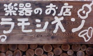 12、3、10楽器のお店ラモシオン開店①