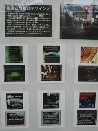 「なんぼ」CDジャケット写真展