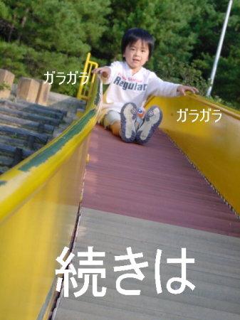 20061103225318.jpg