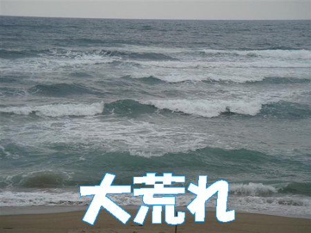 aranami2.jpg