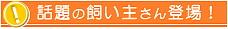 title_kai.jpg