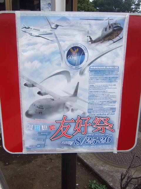 2007_0826yokota070002.jpg