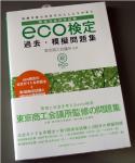 eco検定の問題集