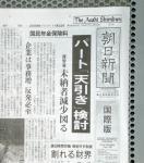 マニラ空港の朝日新聞