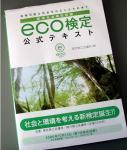 eco検定のテキスト