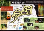 大滝鍾乳洞・地図