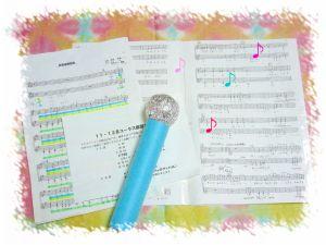 コーラス部の楽譜