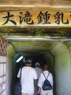 鍾乳洞・入り口