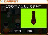 実はカーペット