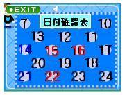 ガビパン用カレンダー