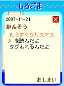秘密の日記11/21
