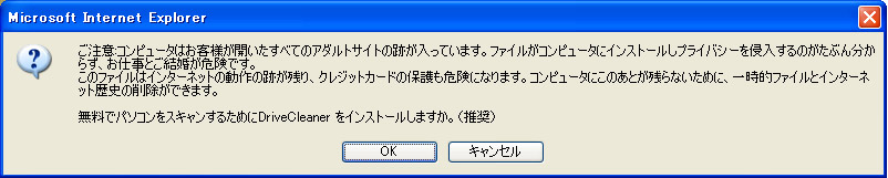 DriveCleaner.jpg