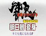 仮面ライダー響鬼スペシャルVTR「明日夢変身」