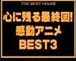 アニメ感動の最終回ベスト3-動画