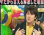 アメトーーク 土田晃之プレゼン採用企画 「元コンビ芸人」