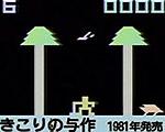 TVゲーム・ジェネレーション ~8bitの魂