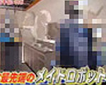 日本最先端のメイドロボット