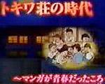 漫画界の梁山泊「トキワ荘の時代」