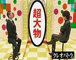 松本人志vsGackt にらめっこ対決