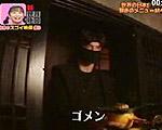 「ゴメン」を連呼する忍者レストランの忍者風(?)料理